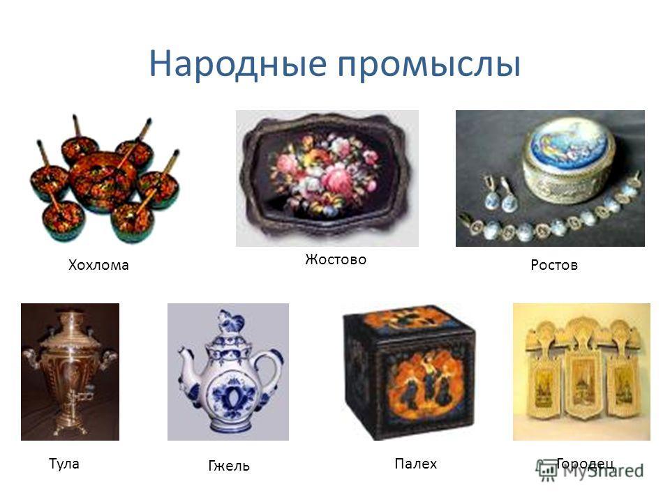 Народные промыслы Гжель Жостово Палех Хохлома ГородецТула Ростов