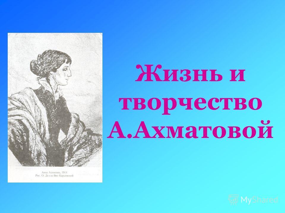 Жизнь и творчество А.Ахматовой