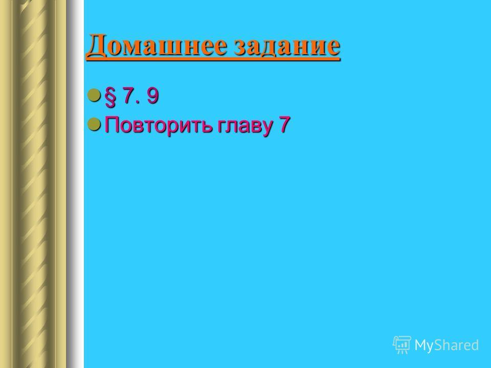 Домашнее задание § 7. 9 Повторить главу 7