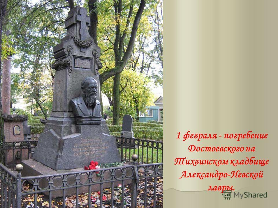 1 февраля - погребение Достоевского на Тихвинском кладбище Александро-Невской лавры.