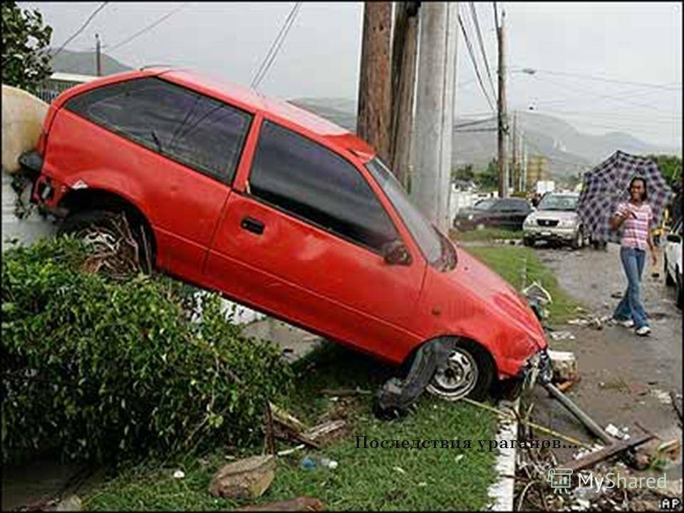 Последствия ураганов…