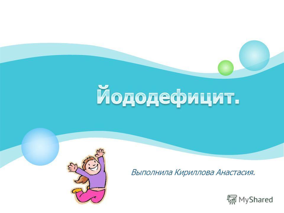 Выполнила Кириллова Анастасия.
