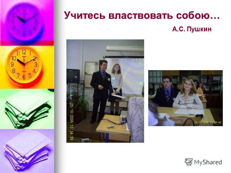Учитесь властвовать собою… А.С. Пушкин