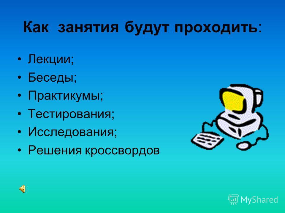 Для чего необходимо изучать: Получить жизненно необходимые знания; Получить свидетельство об окончании курса.