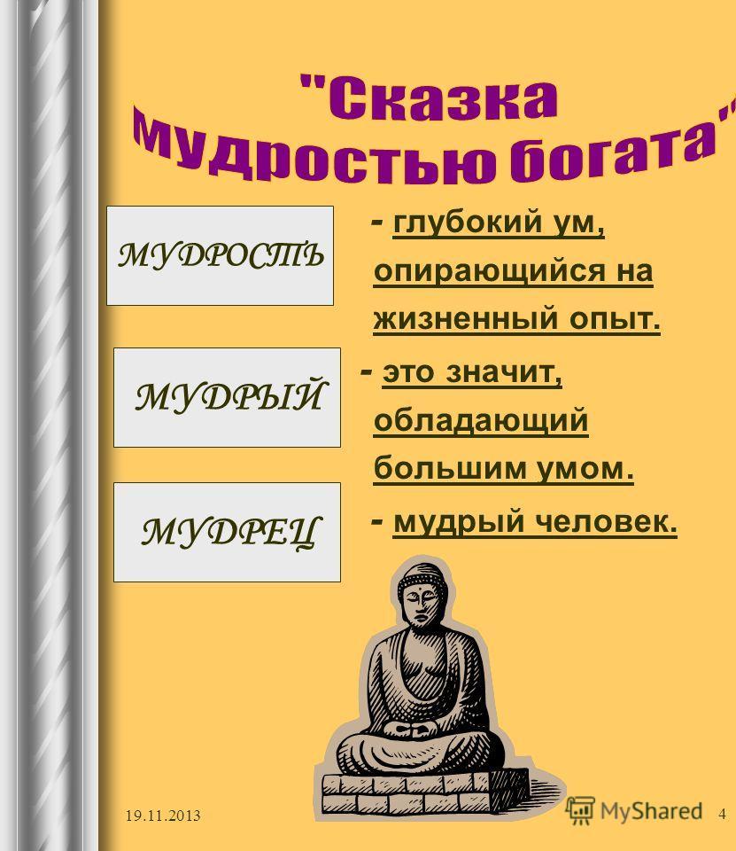 4 - глубокий ум, опирающийся на жизненный опыт. - это значит, обладающий большим умом. - мудрый человек. МУДРОСТЬ МУДРЫЙ МУДРЕЦ