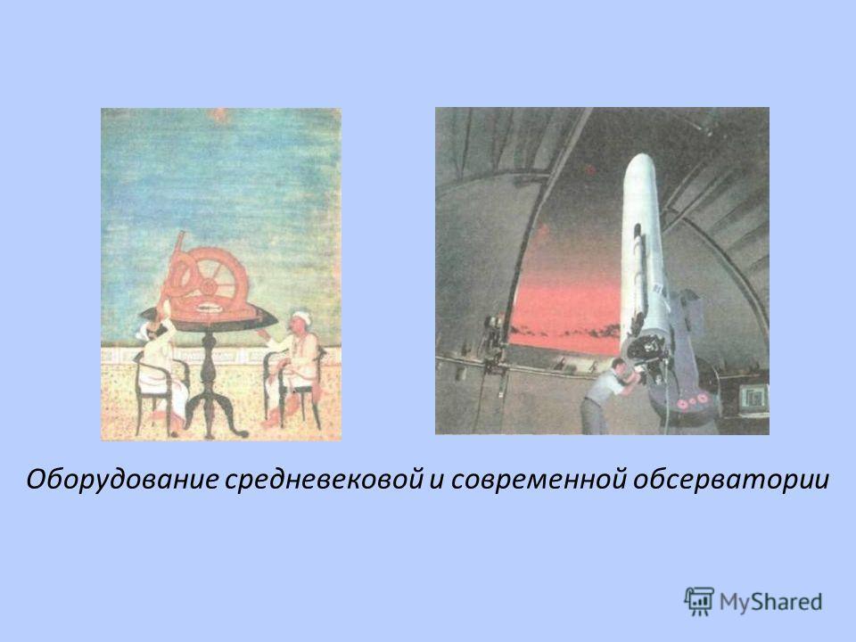 Оборудование средневековой и современной обсерватории