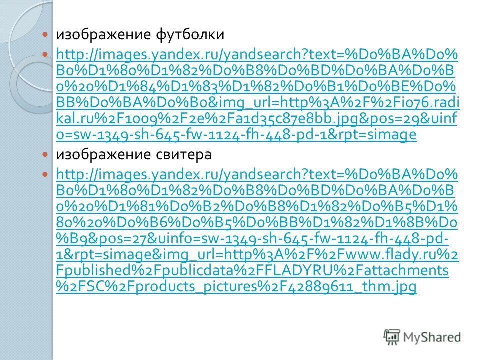 изображение футболки http://images.yandex.ru/yandsearch?text=%D0%BA%D0% B0%D1%80%D1%82%D0%B8%D0%BD%D0%BA%D0%B 0%20%D1%84%D1%83%D1%82%D0%B1%D0%BE%D0% BB%D0%BA%D0%B0&img_url=http%3A%2F%2Fi076.radi kal.ru%2F1009%2F2e%2Fa1d35c87e8bb.jpg&pos=29&uinf o=sw-