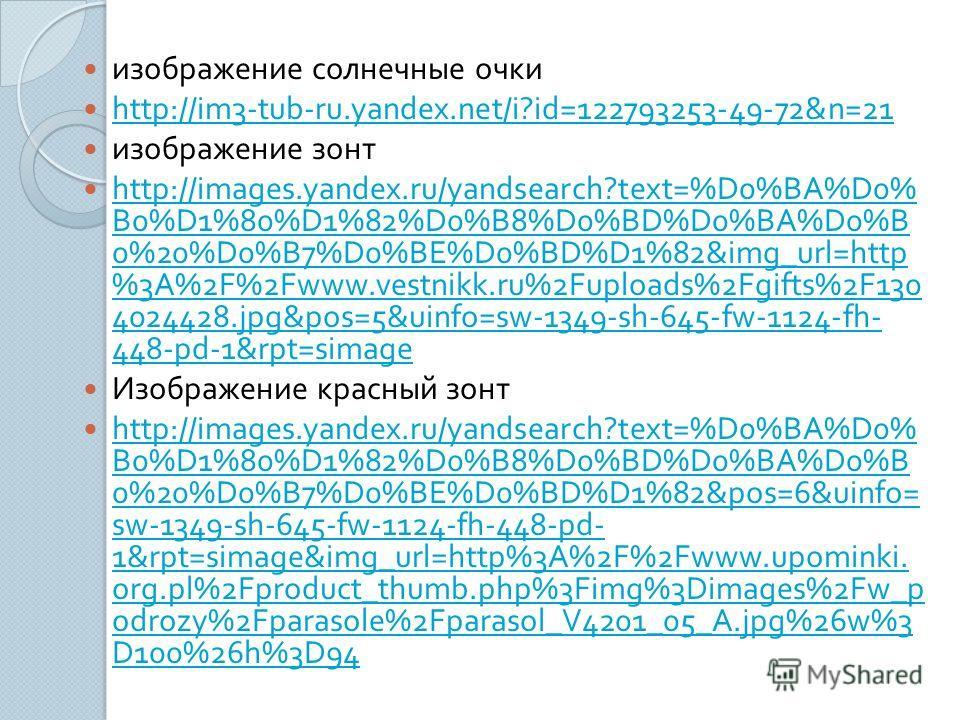 изображение солнечные очки http://im3-tub-ru.yandex.net/i?id=122793253-49-72&n=21 изображение зонт http://images.yandex.ru/yandsearch?text=%D0%BA%D0% B0%D1%80%D1%82%D0%B8%D0%BD%D0%BA%D0%B 0%20%D0%B7%D0%BE%D0%BD%D1%82&img_url=http %3A%2F%2Fwww.vestnik