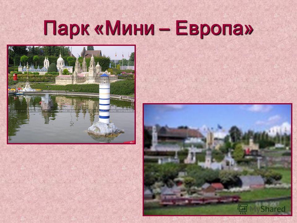 Парк «Мини – Европа»