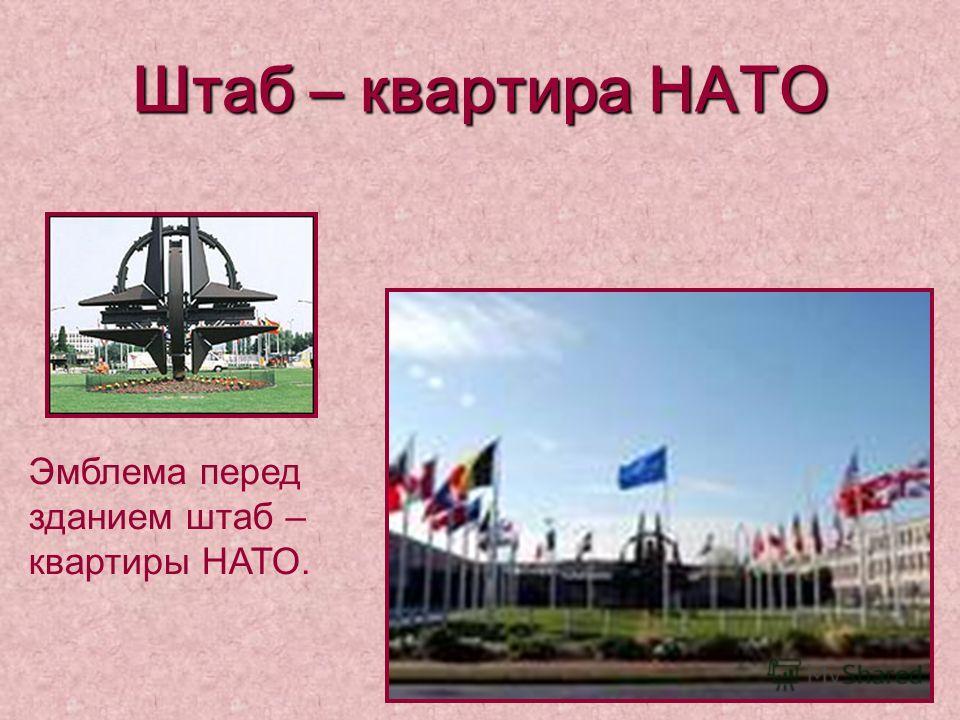 Штаб – квартира НАТО Эмблема перед зданием штаб – квартиры НАТО.