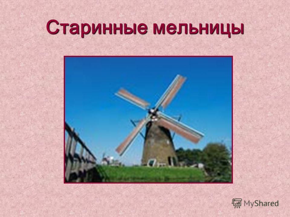 Старинные мельницы