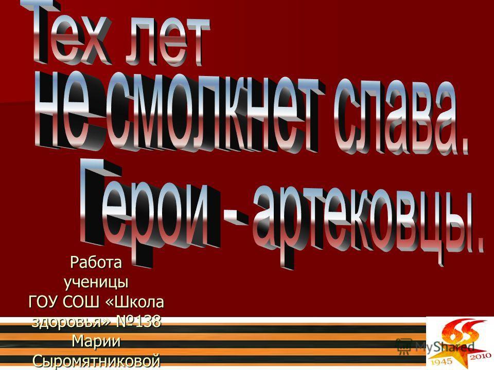 Работа ученицы ГОУ СОШ «Школа здоровья» 138 Марии Сыромятниковой