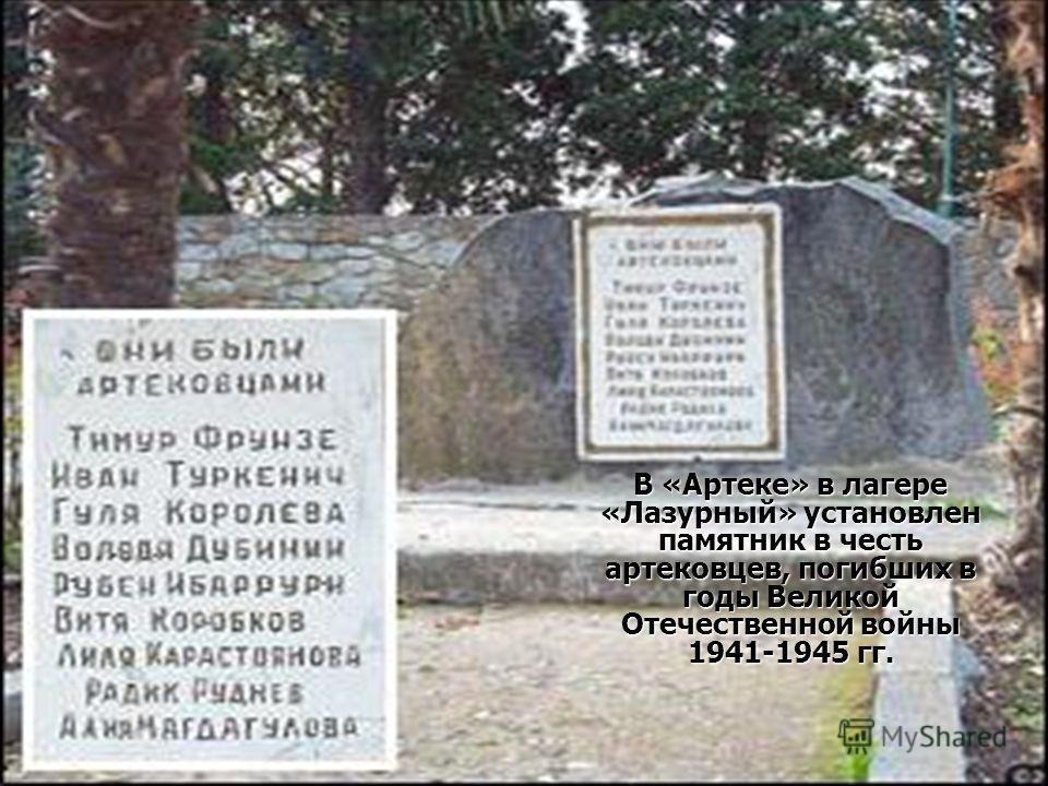 В «Артеке» в лагере «Лазурный» установлен памятник в честь артековцев, погибших в годы Великой Отечественной войны 1941-1945 гг.
