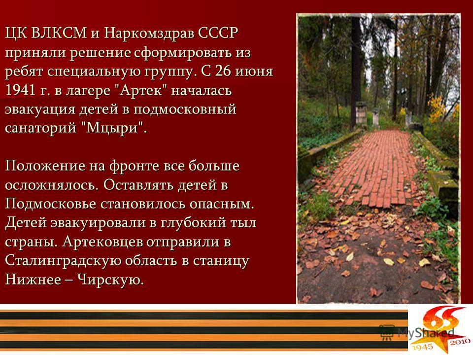ЦК ВЛКСМ и Наркомздрав СССР приняли решение сформировать из ребят специальную группу. С 26 июня 1941 г. в лагере