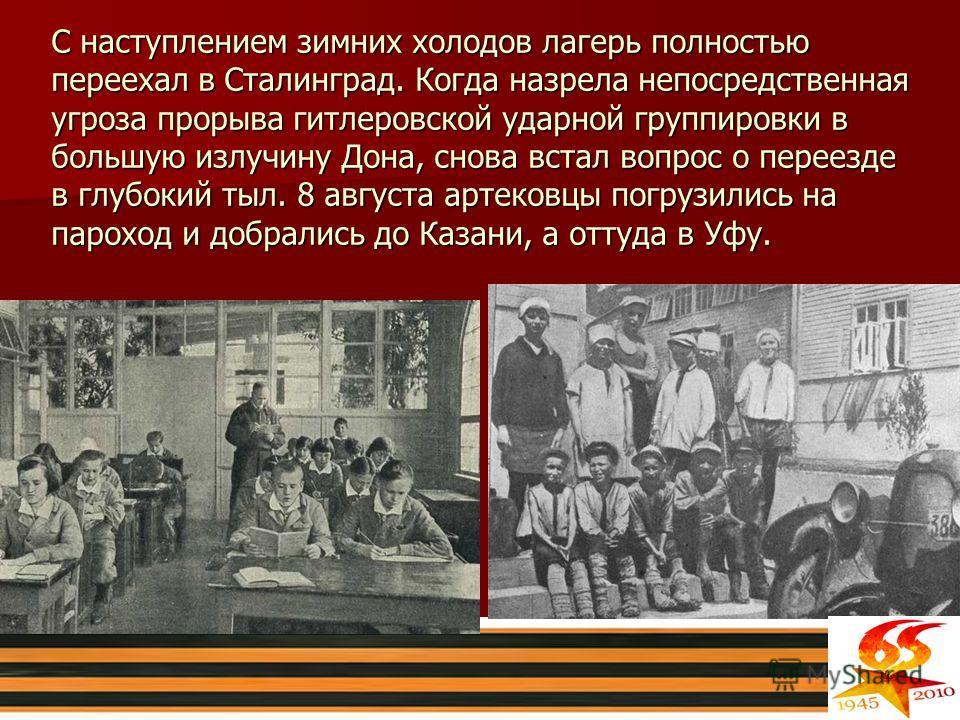 С наступлением зимних холодов лагерь полностью переехал в Сталинград. Когда назрела непосредственная угроза прорыва гитлеровской ударной группировки в большую излучину Дона, снова встал вопрос о переезде в глубокий тыл. 8 августа артековцы погрузилис