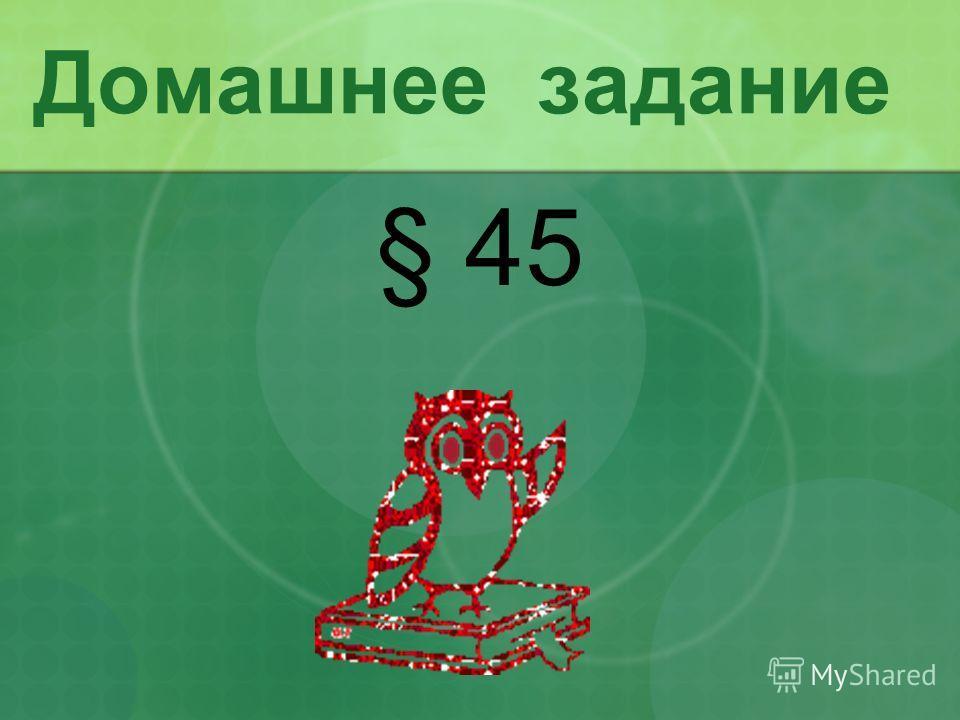 Домашнее задание § 45