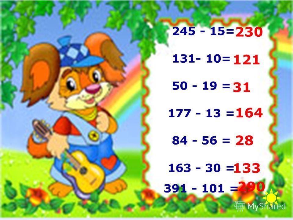 245 - 15= 131- 10= 50 - 19 = 177 - 13 = 84 - 56 = 163 - 30 = 391 - 101 = 290 133 28 164 31 121 230