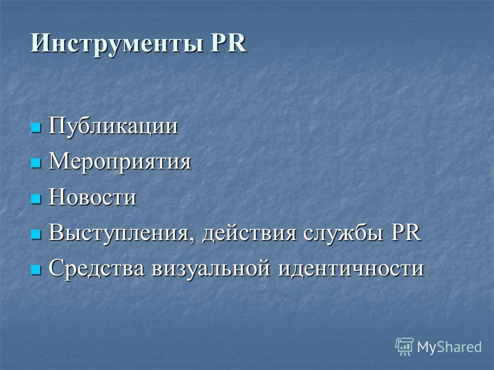 Инструменты PR Публикации Публикации Мероприятия Мероприятия Новости Новости Выступления, действия службы PR Выступления, действия службы PR Средства визуальной идентичности Средства визуальной идентичности