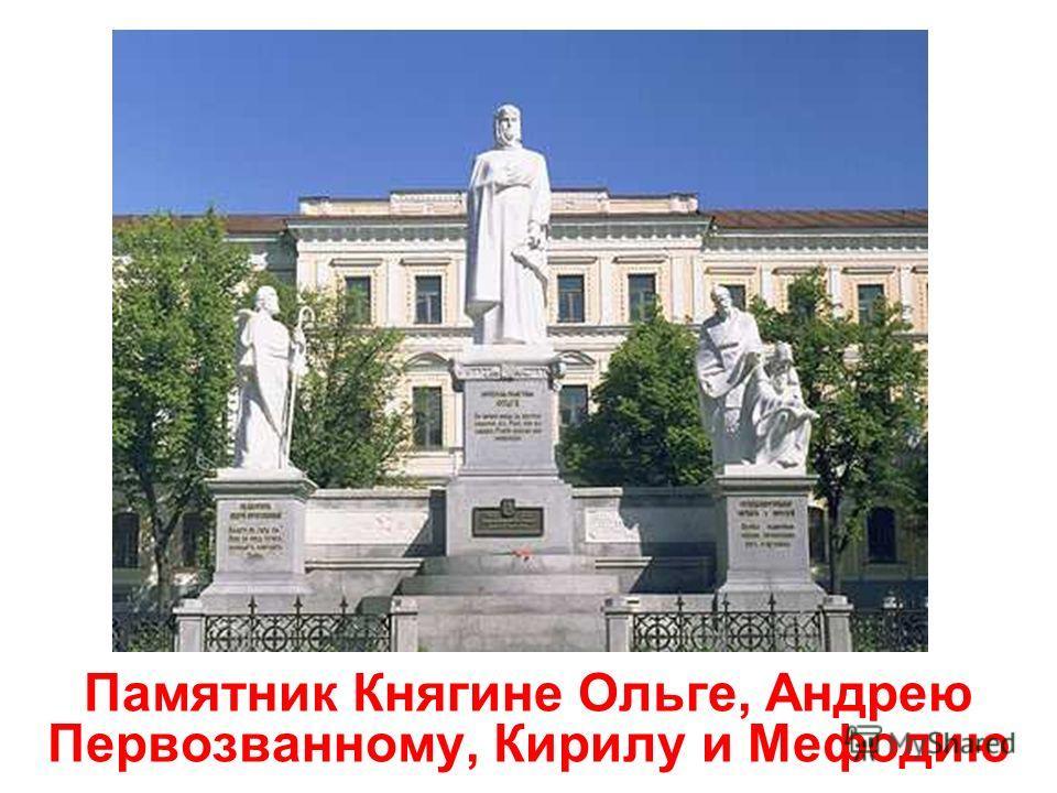 Памятник Кию, Щеку и Хориву и их сестре-Лебедь, основателям Киева