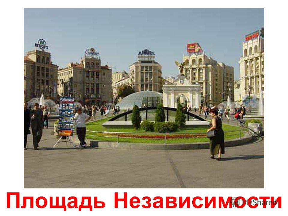 Памятник Княгине Ольге, Андрею Первозванному, Кирилу и Мефодию