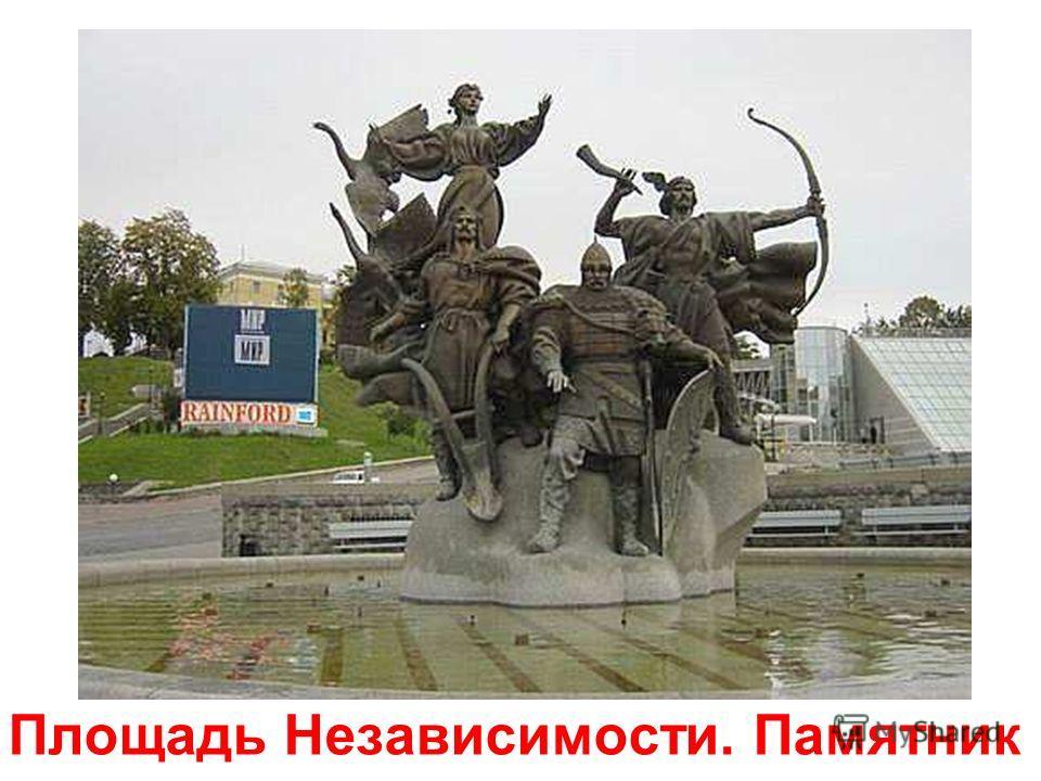 Площадь Независимости. Триумфальная арка
