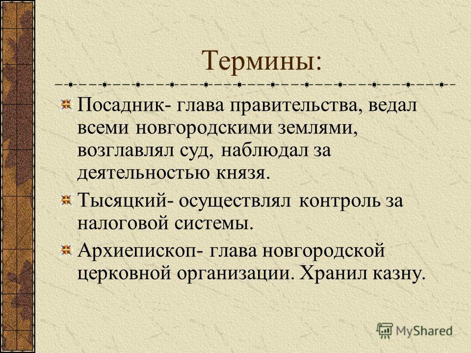 Система управления в Новгороде