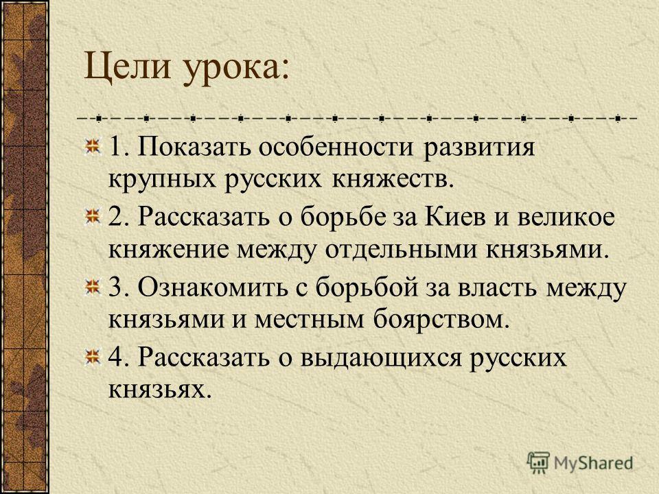 Русские земли и княжества в начале удельного периода