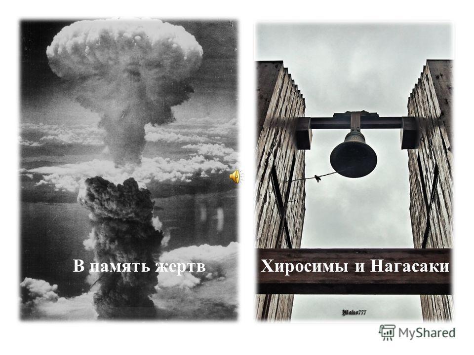 В память жертв Хиросимы и Нагасаки