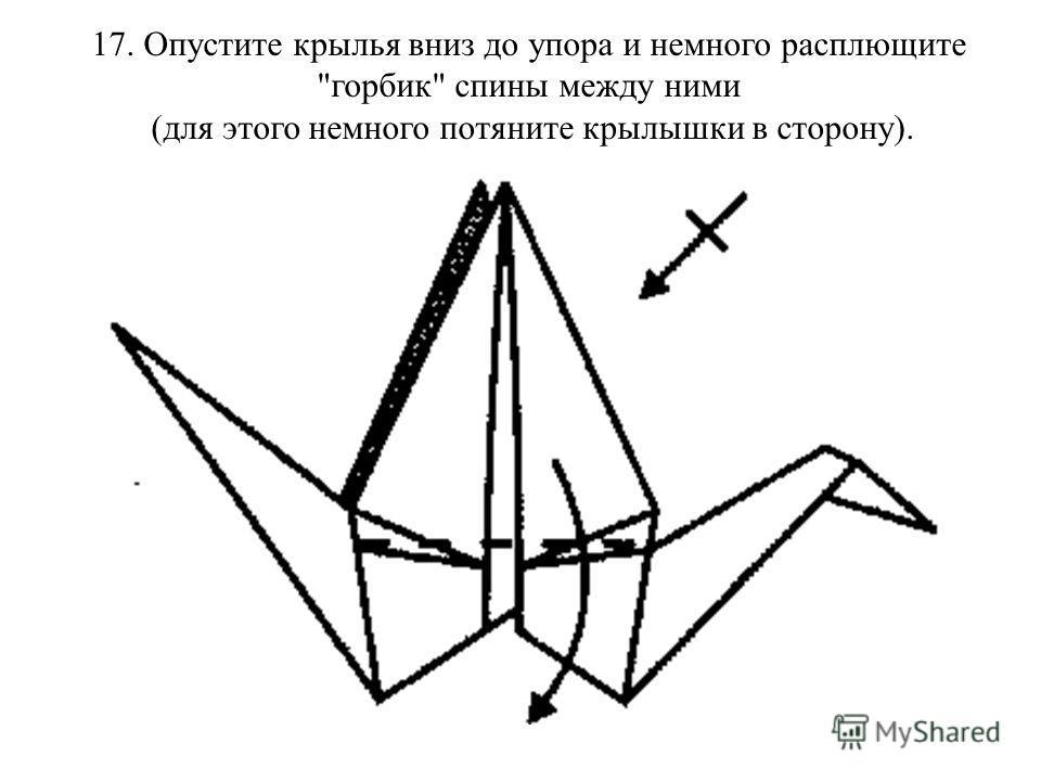 17. Опустите крылья вниз до упора и немного расплющите горбик спины между ними (для этого немного потяните крылышки в сторону).