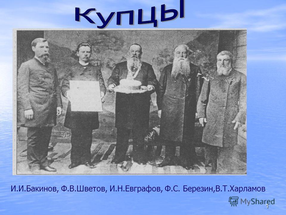 1 И.И.Бакинов, Ф.В.Шветов, И.Н.Евграфов, Ф.С. Березин,В.Т.Харламов