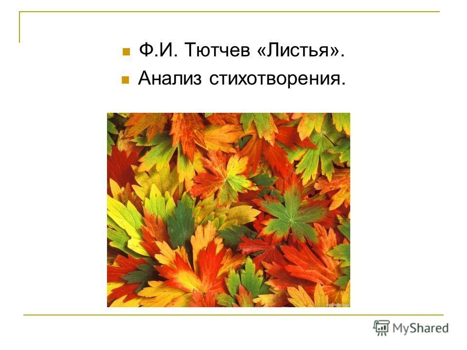 Ф.И. Тютчев «Листья». Анализ стихотворения.