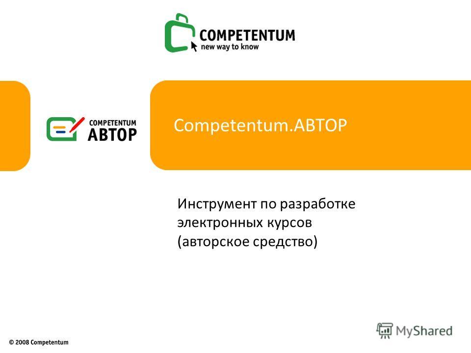 Competentum.АВТОР Инструмент по разработке электронных курсов (авторское средство)