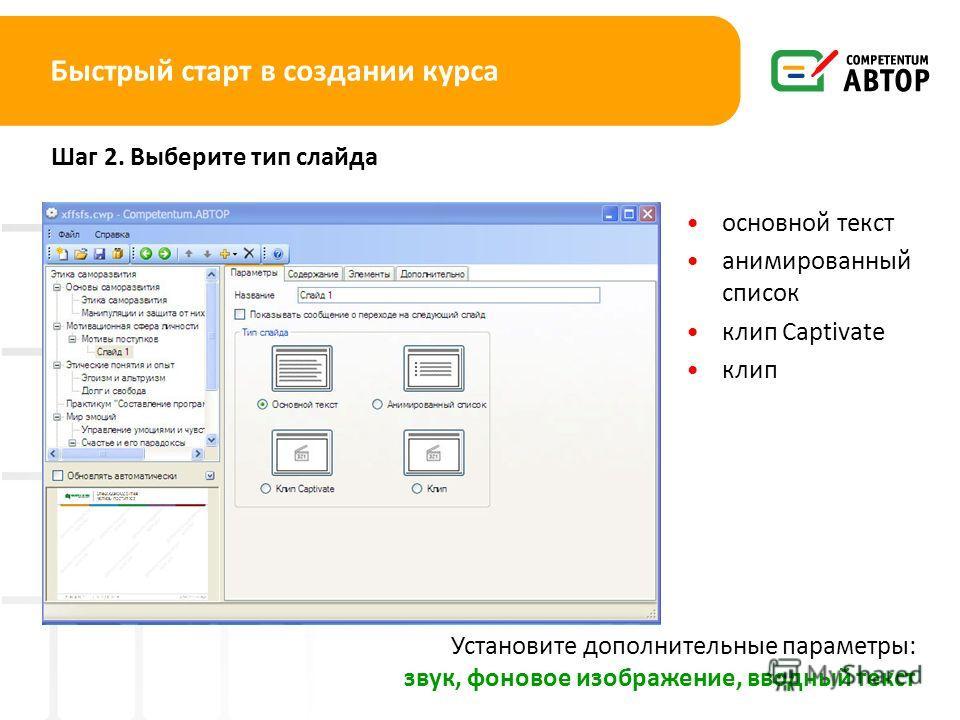 Быстрый старт в создании курса Шаг 2. Выберите тип слайда основной текст анимированный список клип Captivate клип Установите дополнительные параметры: звук, фоновое изображение, вводный текст