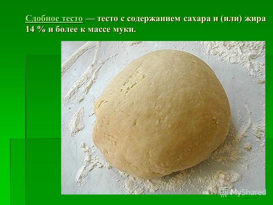 Сдобное тестоСдобное тесто тесто с содержанием сахара и (или) жира 14 % и более к массе муки. Сдобное тесто