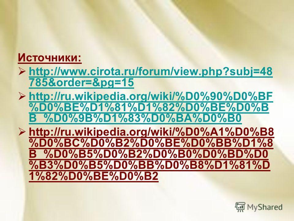 Источники: http://www.cirota.ru/forum/view.php?subj=48 785&order=&pg=15 http://www.cirota.ru/forum/view.php?subj=48 785&order=&pg=15 http://ru.wikipedia.org/wiki/%D0%90%D0%BF %D0%BE%D1%81%D1%82%D0%BE%D0%B B_%D0%9B%D1%83%D0%BA%D0%B0 http://ru.wikipedi