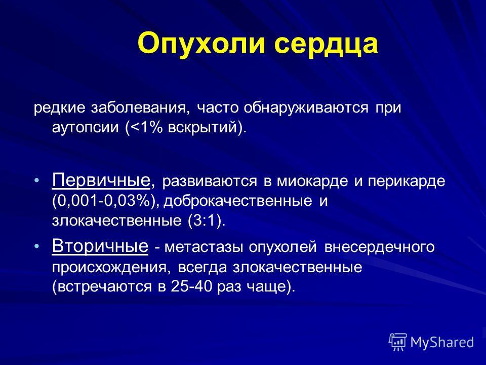 редкие заболевания, часто обнаруживаются при аутопсии (