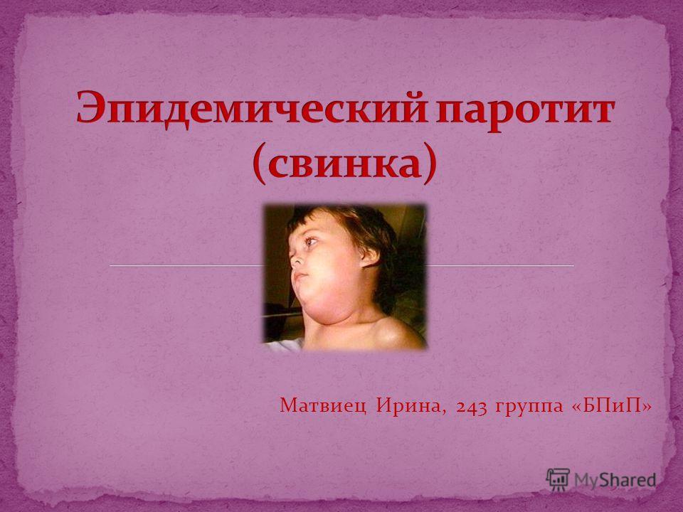 Матвиец Ирина, 243 группа «БПиП»