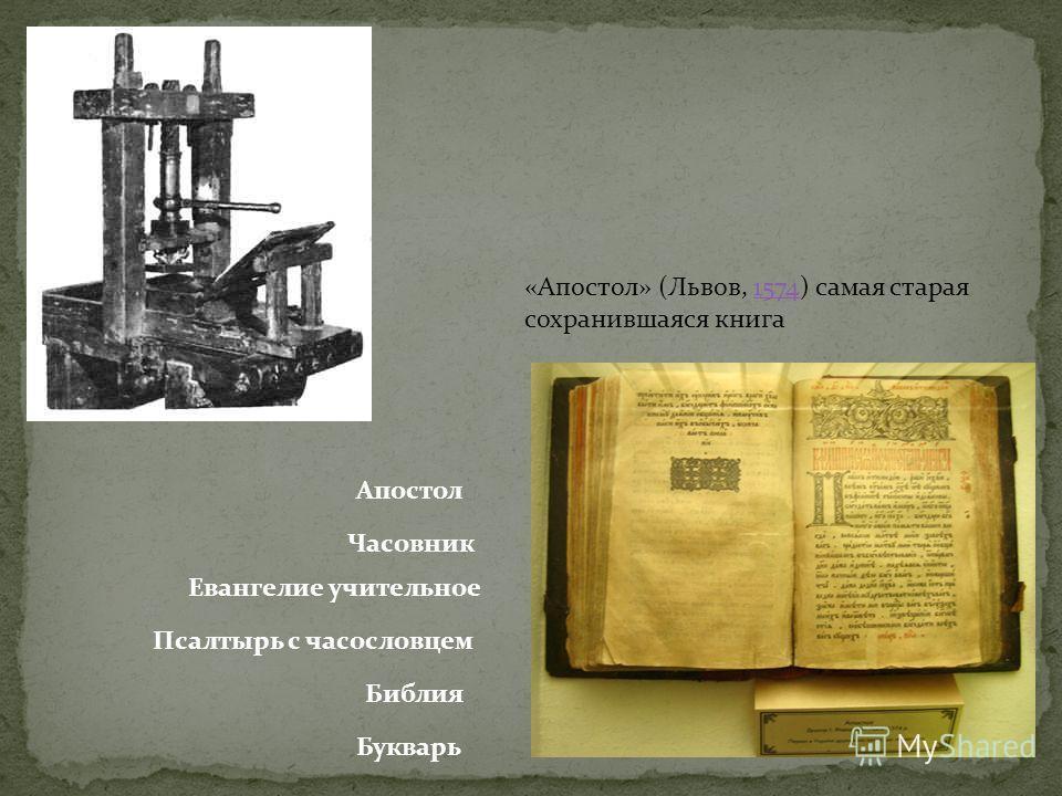 «Апостол» (Львов, 1574) самая старая сохранившаяся книга1574 Апостол Часовник Евангелие учительное Псалтырь с часословцем Библия Букварь