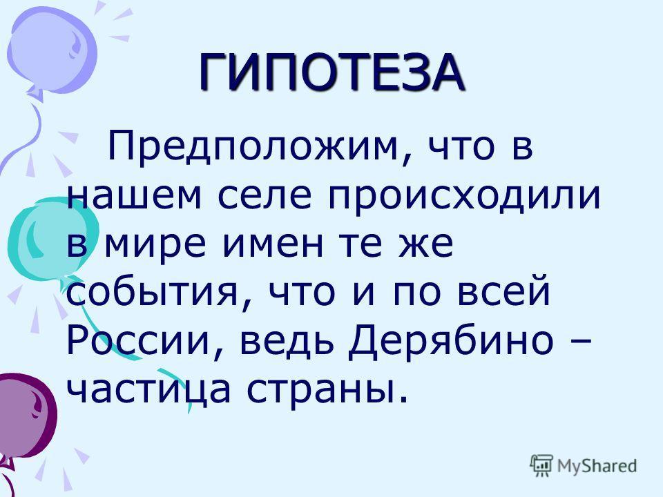 ГИПОТЕЗА Предположим, что в нашем селе происходили в мире имен те же события, что и по всей России, ведь Дерябино – частица страны.