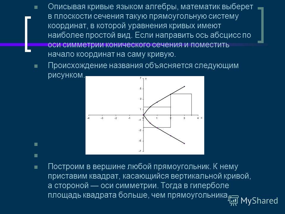 Описывая кривые языком алгебры, математик выберет в плоскости сечения такую прямоугольную систему координат, в которой уравнения кривых имеют наиболее простой вид. Если направить ось абсцисс по оси симметрии конического сечения и поместить начало коо