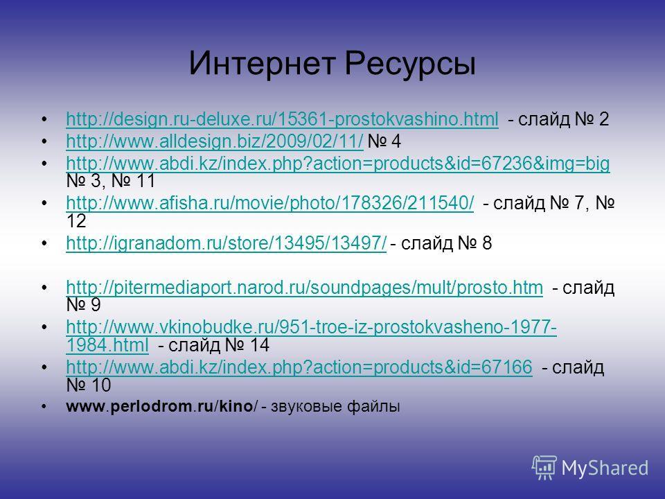 Интернет Ресурсы http://design.ru-deluxe.ru/15361-prostokvashino.html - слайд 2http://design.ru-deluxe.ru/15361-prostokvashino.html http://www.alldesign.biz/2009/02/11/ 4http://www.alldesign.biz/2009/02/11/ http://www.abdi.kz/index.php?action=product