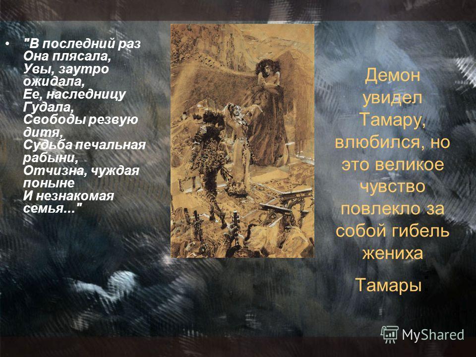 Демон увидел Тамару, влюбился, но это великое чувство повлекло за собой гибель жениха Тамары :