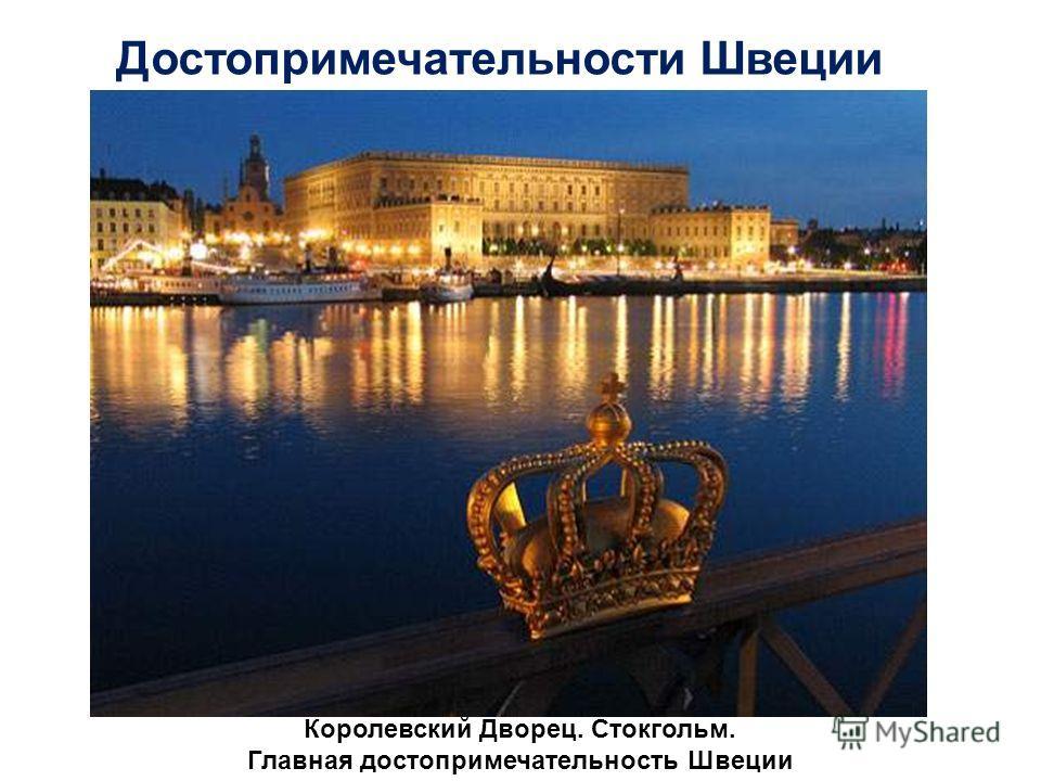 Достопримечательности Швеции Королевский Дворец. Стокгольм. Главная достопримечательность Швеции