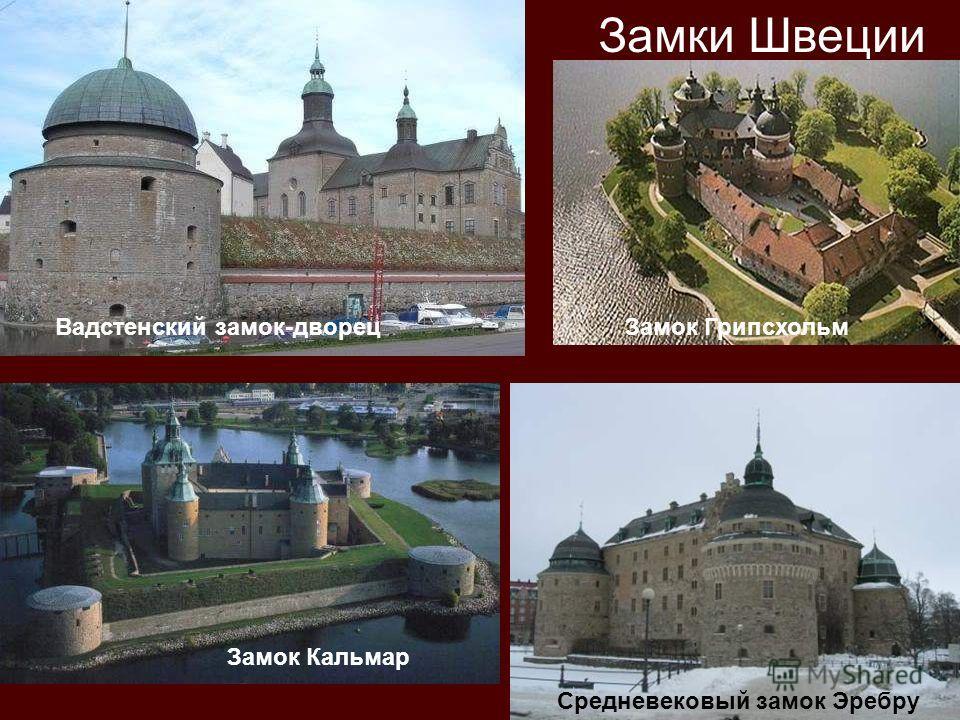 Замки Швеции Вадстенский замок-дворецЗамок Грипсхольм Средневековый замок Эребру Замок Кальмар