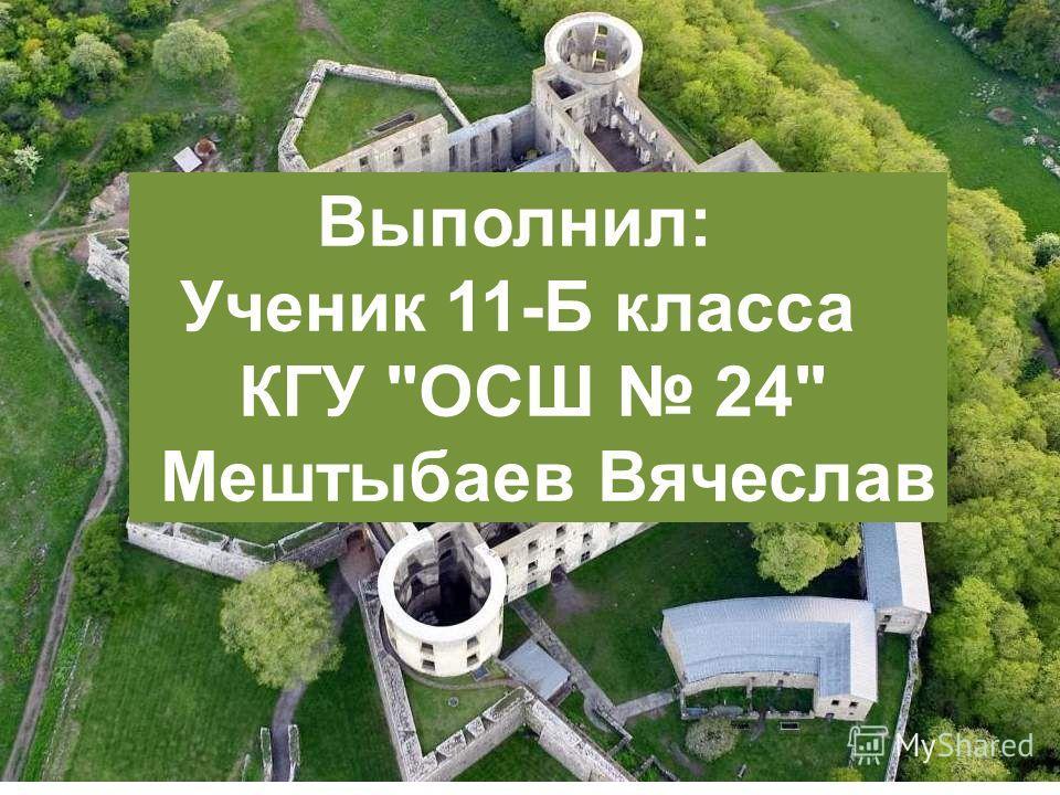 Выполнил: Ученик 11-Б класса КГУ ОСШ 24 Мештыбаев Вячеслав