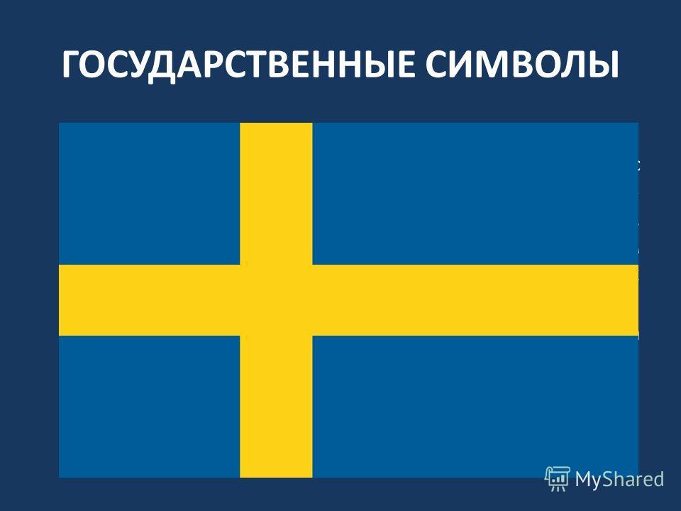 ГОСУДАРСТВЕННЫЕ СИМВОЛЫ Шведский флаг – желтый крест на голубом фоне - также как и в других скандинавских странах тесно связан с христианской символикой – крестом. В соответствии со старейшим в Швеции указом о флаге на кораблях, изданном в 1663 году,