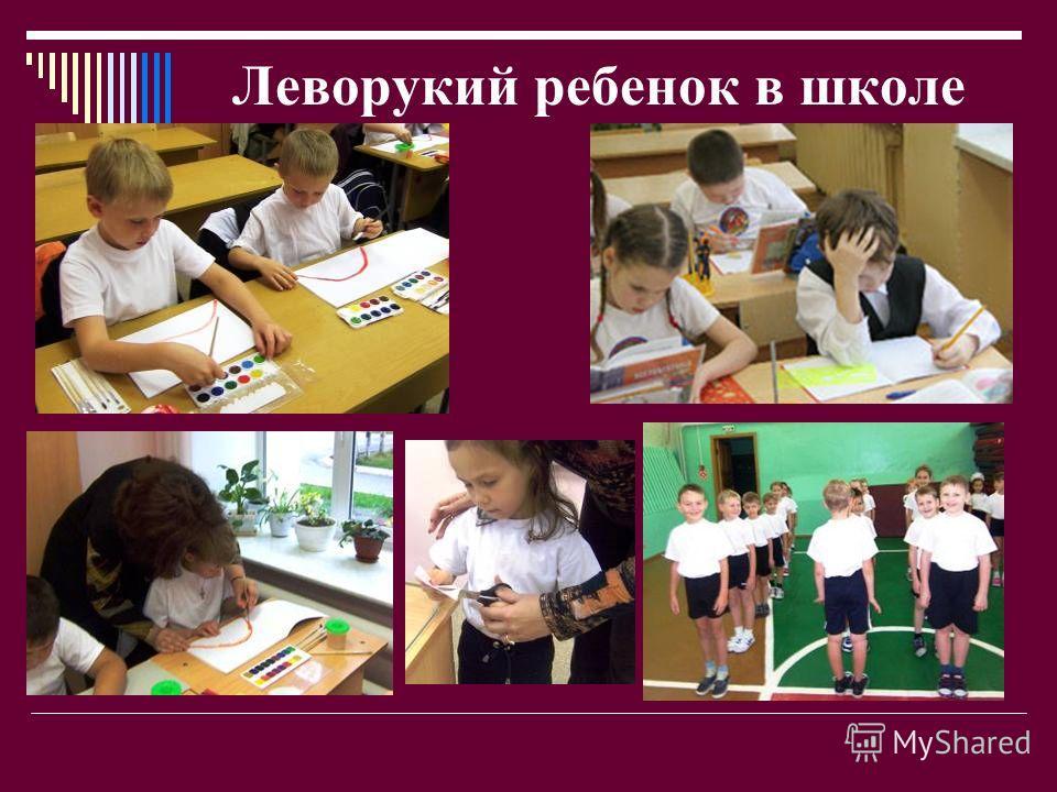 Леворукий ребенок в школе