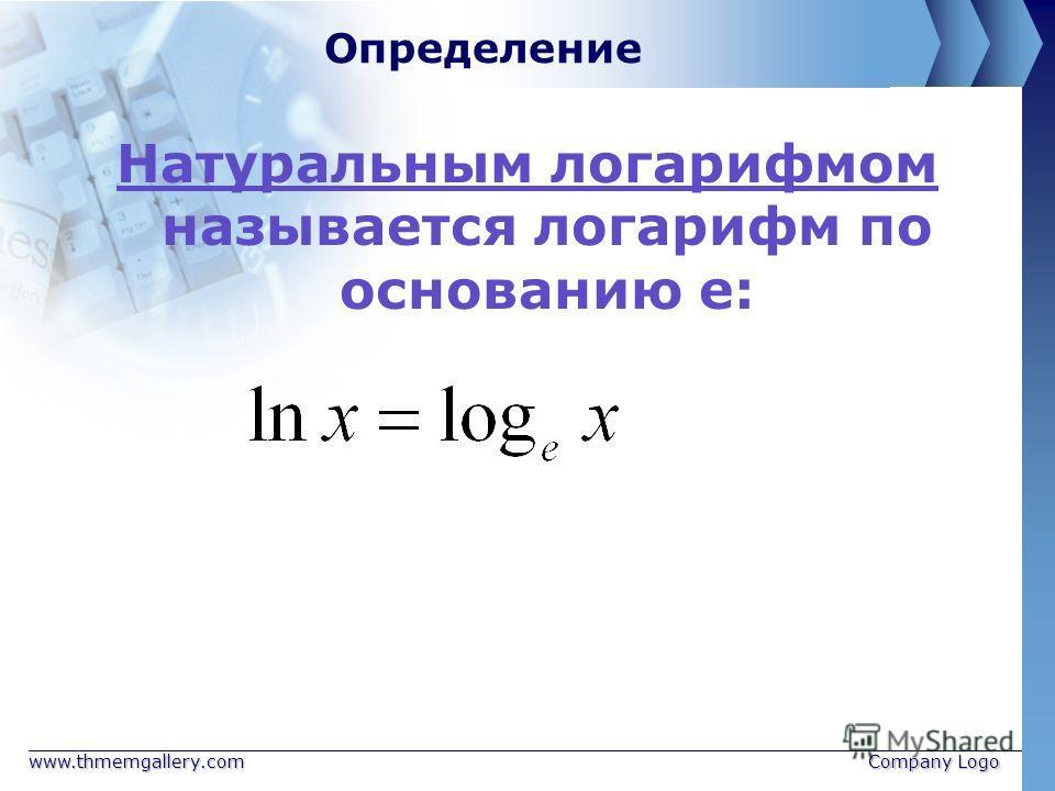 www.thmemgallery.comCompany Logo Определение Натуральным логарифмом называется логарифм по основанию е: