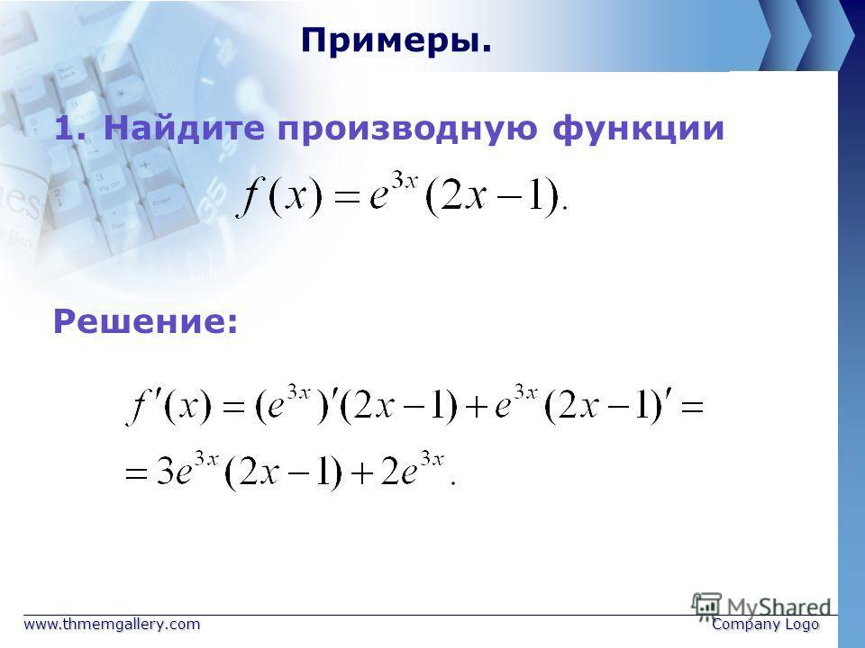 www.thmemgallery.comCompany Logo Примеры. 1.Найдите производную функции Решение: