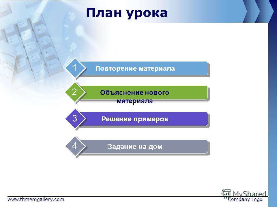 www.thmemgallery.comCompany Logo План урока Повторение материала 1 Объяснение нового материала 2 Решение примеров 3 Задание на дом 4